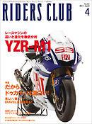 RIDERS CLUB 2011年4月号 No.444