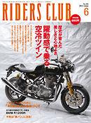 RIDERS CLUB 2011年6月号 No.446