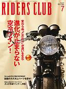 RIDERS CLUB 2011年7月号 No.447