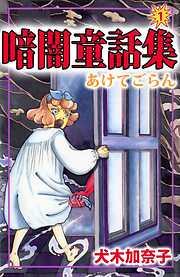 暗闇童話集 1巻