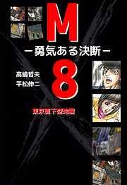 東京直下型地震 M8-勇気ある決断- 1巻