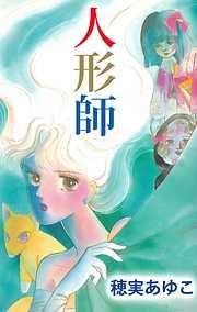 人形師-電子書籍