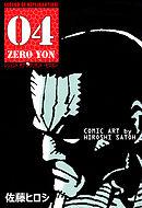 ゼロヨン 1巻