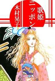 歌姫ニッポン-電子書籍