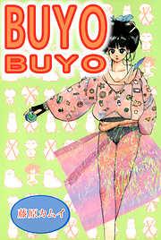 BUYO BUYO 1巻