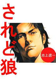 されど狼-電子書籍