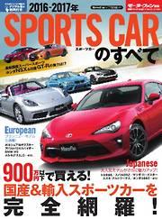 モーターファン別冊 ニューモデル速報 統括シリーズ 2016-2017年 スポーツカーのすべて