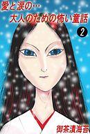 愛と涙の…大人のための怖い童話 2巻