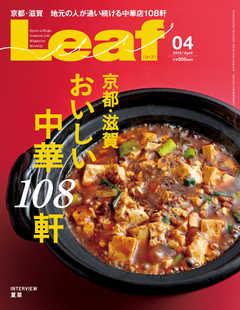 Leaf(リーフ) 2019年4月号