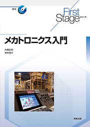 First Stageシリーズ メカトロニクス入門