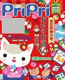 PriPri 2018年1月号