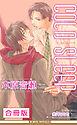 COLD SLEEP 全3巻【合冊版】【イラスト入り】