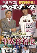 週刊ベースボール 2018年 12/10号