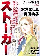 女たちの事件簿Vol.9ストーカー 1巻