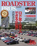 ロードスターブロス Vol.6