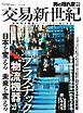 男の隠れ家 特別編集 交易新世紀 Vol.2