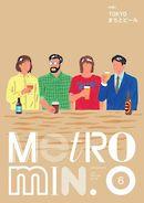 Metro min. 2018年6月号