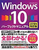 Windows 10 パーフェクトマニュアル 2018年改訂版