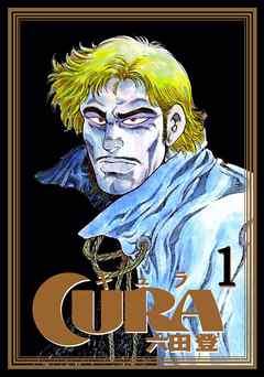CURA 1巻