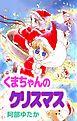 くまちゃんのクリスマス 1巻
