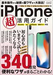 iPhone 超活用ガイド