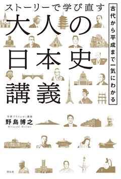 ストーリーで学び直す大人の日本史講義――古代から平成まで一気にわかる - 野島博之   Soccerbanter.org