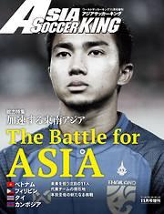 ワールドサッカーキング2018年11月号増刊 アジアサッカーキング