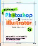 CGリテラシー Photoshop&Illustrator CC+CS6