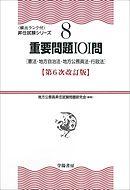 (8)重要問題101問 第6次改訂版