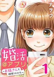 婚活@アプリ~お隣さんと相性100%~