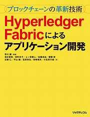 ~ブロックチェーンの革新技術~ Hyperledger Fabricによるアプリケーション開発