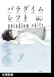 パラダイムシフト【分冊版】(1)