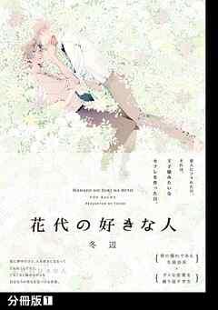花代の好きな人【分冊版】(1)