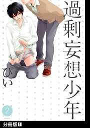 過剰妄想少年2【分冊版】(1)