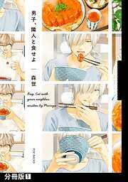 男子、隣人と食せよ【分冊版】(1)