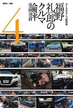 Motor Fan illustrated 特別編集 福野礼一郎のクルマ論評4