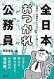 全日本おつかれ公務員 -人間関係と組織のモヤモヤがスーッと晴れる本-