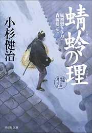 蜻蛉の理 風烈廻り与力・青柳剣一郎