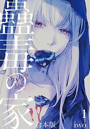 蠱毒の家【合本版】(1)