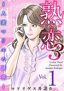 熟恋3~人妻マリエの誘惑~ 1巻