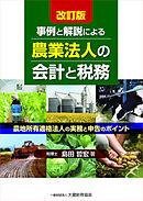 農業法人の会計と税務(改訂版)