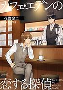 カフェ・エデンの恋する探偵 【分冊版】2