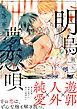 明烏夢恋唄 【電子コミック限定特典付き】