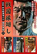 戦国猿廻し 信長・秀吉と蜂須賀小六 超合本版 1巻