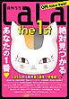 LaLa the 1st 1巻