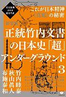 次元転換される超古代史 [新装版]正統竹内文書の日本史「超」アンダーグラウンド3  これが日本精神《真底》の秘密
