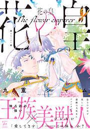 花の皇 【電子コミック限定特典付き】