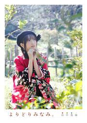【動画付】田中美海デジタルフォトブック『よりどりみなみ。』