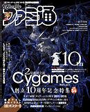 週刊ファミ通 【2021年5月27日号】