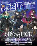 週刊ファミ通 【2021年6月17日号】